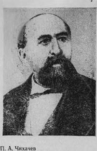 П.А. Чихачев