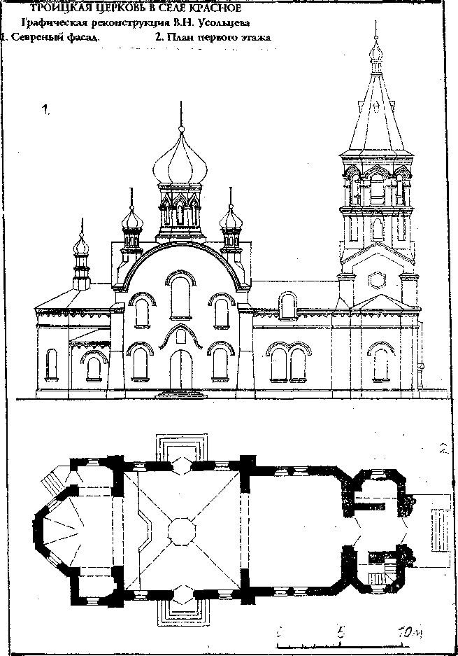 Троицкая церковь в селе Брюханово (Красное)