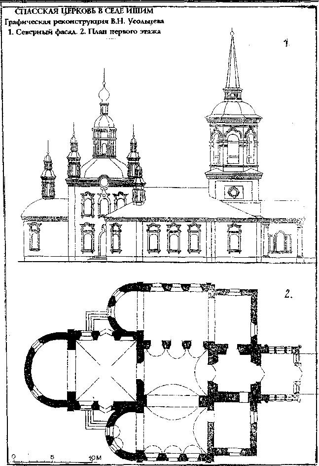 Спасская церковь в с. Ишим