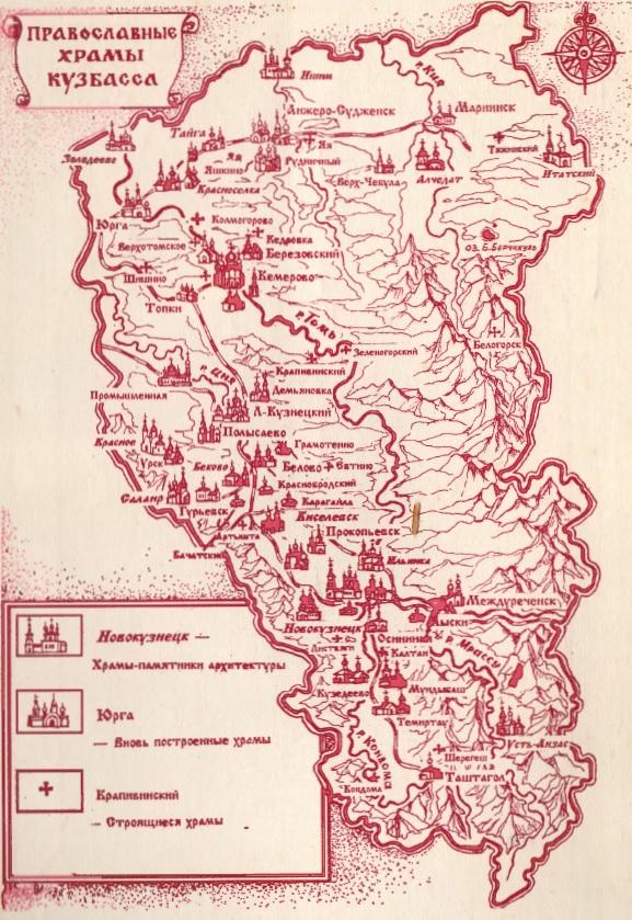 Православные храмы Кузбасса