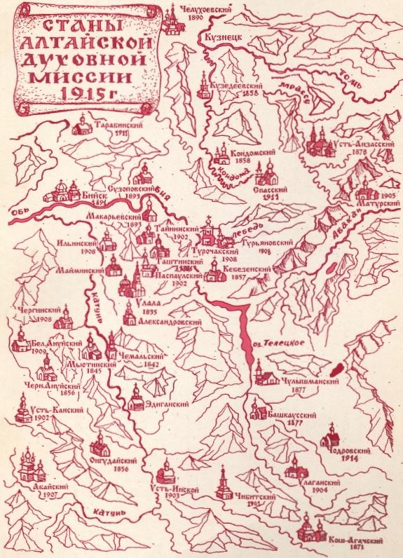 Станы Алтайской духовной миссии. 1915 г.