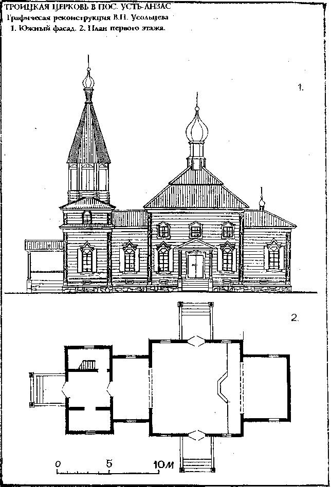 Троицкая церковь в поселке Усть-Анзас