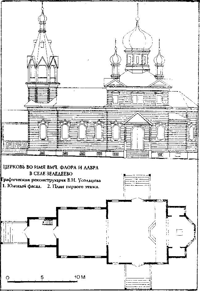 Церковь в честь Флора и Лавра в с. Зеледеево
