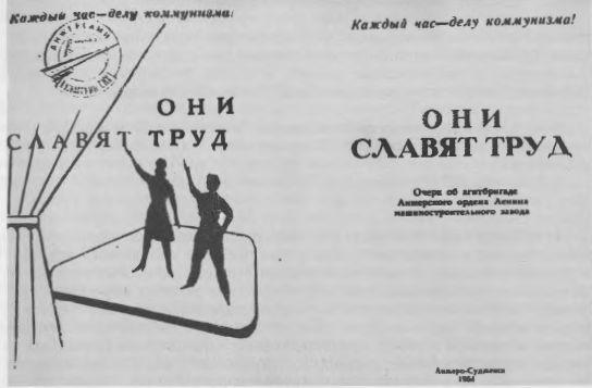 Фото 6. Титульный лист очерка, посвященного агитбригаде Анжерского машиностроительного завода, г. Анжеро-Судженск, 1964 г.